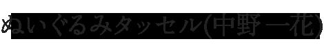 ぬいぐるみタッセル(中野一花)