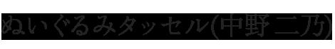 ぬいぐるみタッセル(中野)