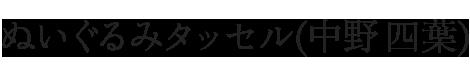ぬいぐるみタッセル(中野四葉)