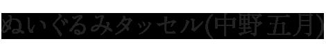 ぬいぐるみタッセル(中野五月)